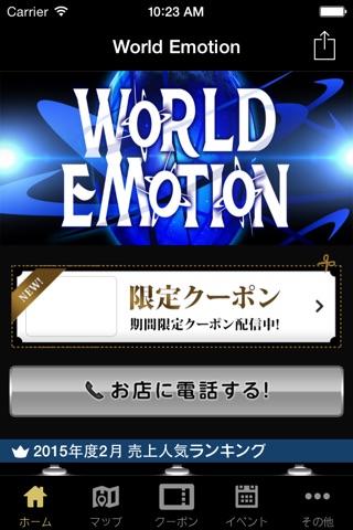 World Emotion screenshot 1