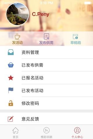 创意南京-南京文化产业网官方app screenshot 4