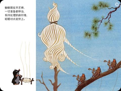 鼹鼠的故事裤子 screenshot 3