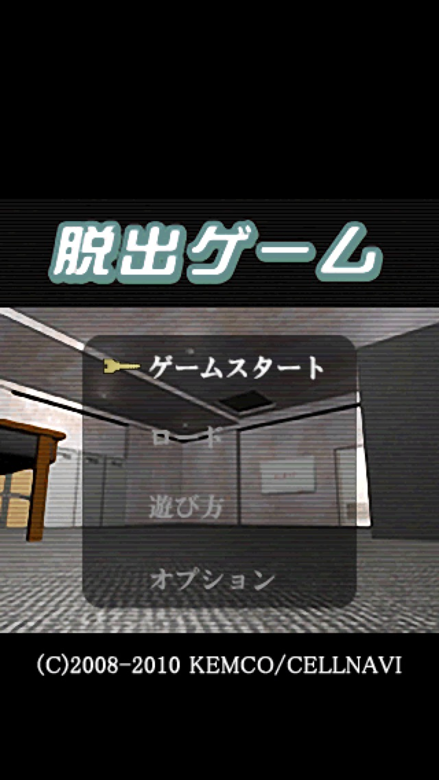 脱出ゲーム1のスクリーンショット1