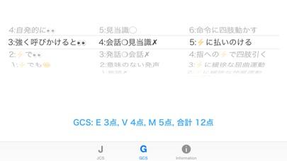 JCS & GCS  - 救急医療の意識障... screenshot1
