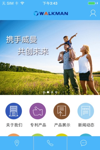 天津威曼 screenshot 4