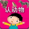 Study Chinese From Scratch - Animal