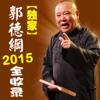 【独家】郭德纲2015全收录