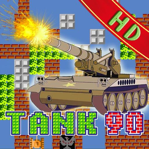 90坦克大战iPhone版