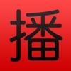 广播中国 (China RADIO)  Listen live online to over 50 Chinese radio stations
