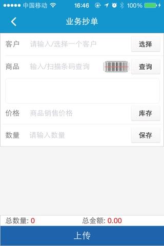 易销售eSales screenshot 4