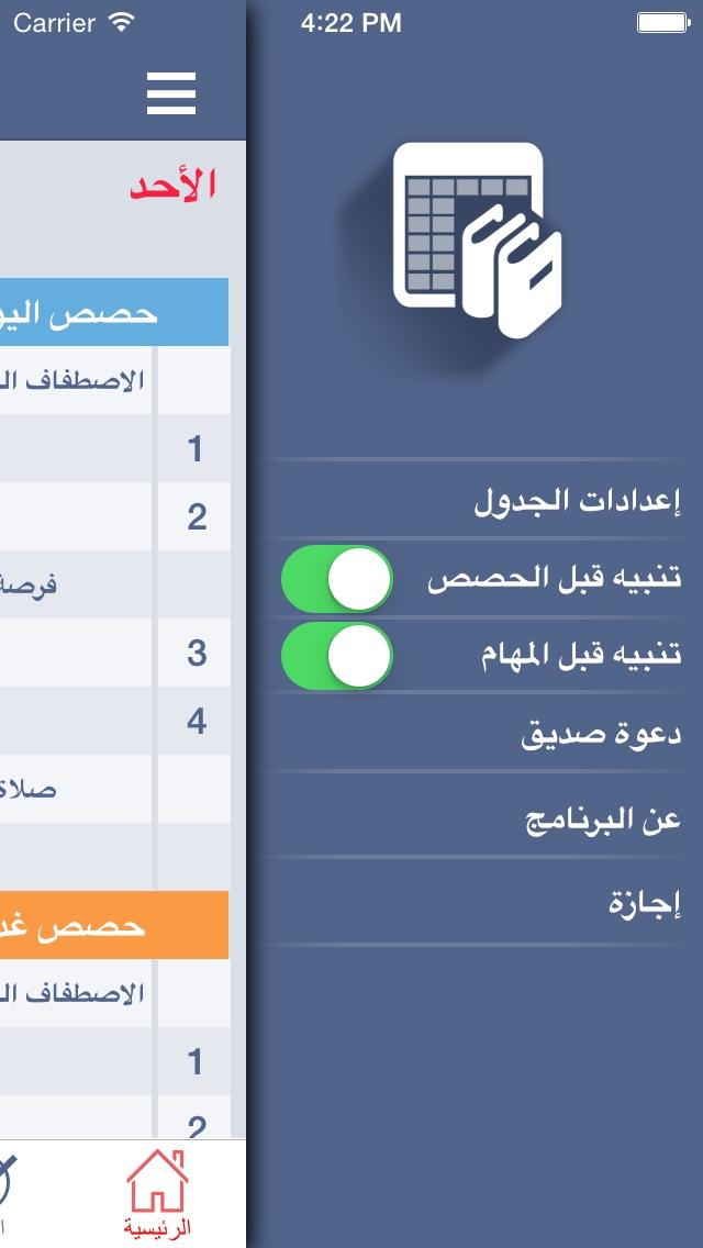 جدول المعلم العربيلقطة شاشة2