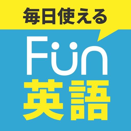 Fun英語−毎日使える英語学習アプリ