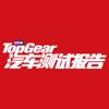 《TopGear汽车测试报告》杂志