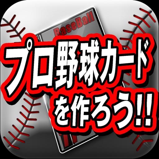 プロ野球カードを作ろう!