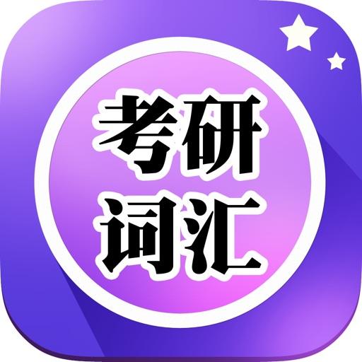 考研核心词汇free  大学考试英语在线听力加强测试 iOS App
