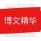 download 博文精华&纯干货新闻美文精选-来自微博博客知乎的文章精选