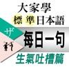 大家學標準日本語【每日一句】生氣吐槽篇