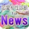 恋愛相性診断 for NEWS