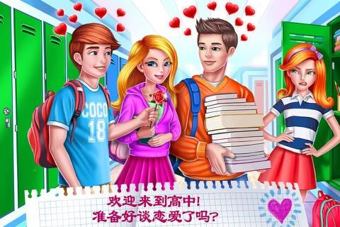 High School Crush screenshot 1