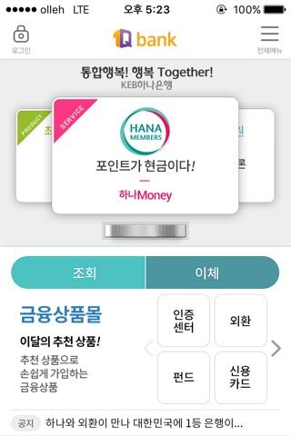 KEB 하나은행 스마트폰 뱅킹-Hana 1Q bank screenshot 1