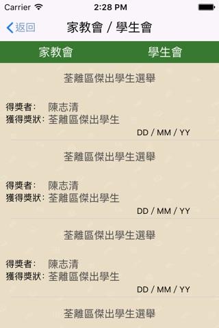 AppSchool    /    校網APP screenshot 4