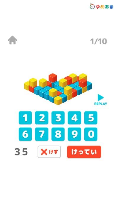 カウントキューブ(知育学習-脳トレーニングゲーム)のスクリーンショット3