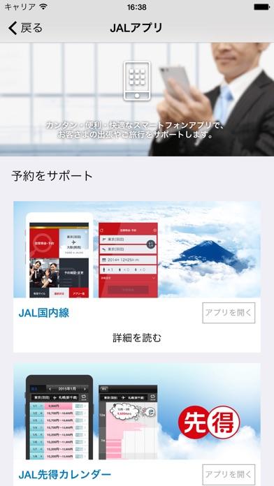 JAL Countdownのスクリーンショット5