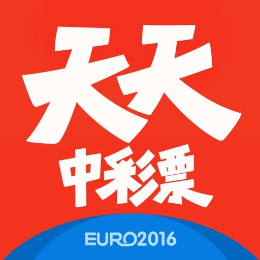 天天中彩票-竞猜2016欧洲杯赢大奖