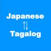 タガログ語翻訳