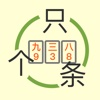Measure - learn Mandarin Chinese measure words in this simple game units of measure