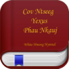 Cov Ntseeg Yexus Phau Nkauj