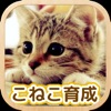 まったり こねこ育成ゲーム - のんびり癒しのネコ放置系成長シミュレーションアプリ
