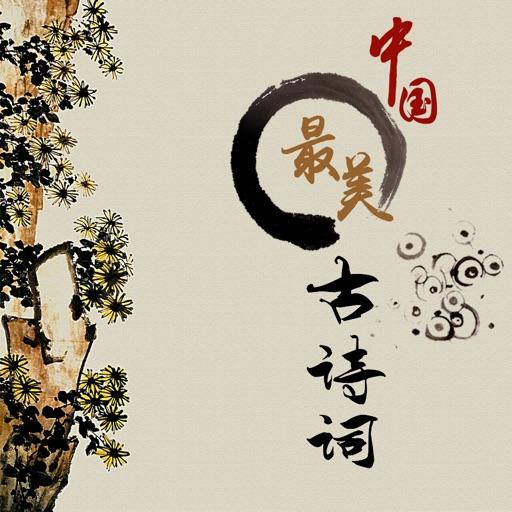 中国最美古诗词_琵琶_琵琶下载_iPhone,iPad软件游戏下载_苹果i派党