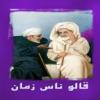 قالو ناس زمان :امثال مغربية رائعة