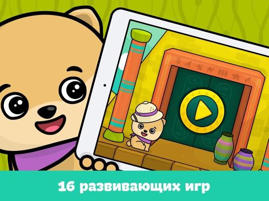 Игра Развивающие игры для малышей