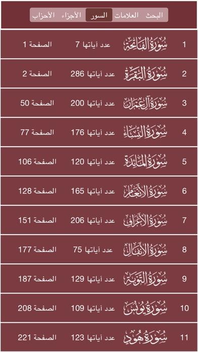 القرآن الكريملقطة شاشة5