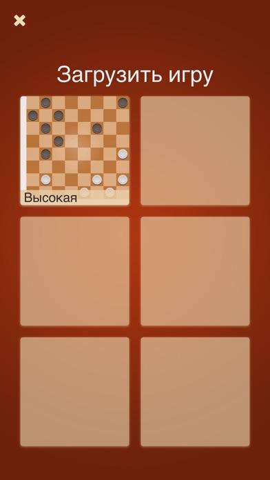 Русские шашки премия Screenshot 5