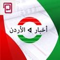 اخبار الأردن | خبر عاجل، محليات،سياسة، ثقافة، أخبار عمان والعالم icon