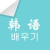 韩语学习宝-多邻国外语趣配音, 最高效的墨墨扇贝单词口语大全