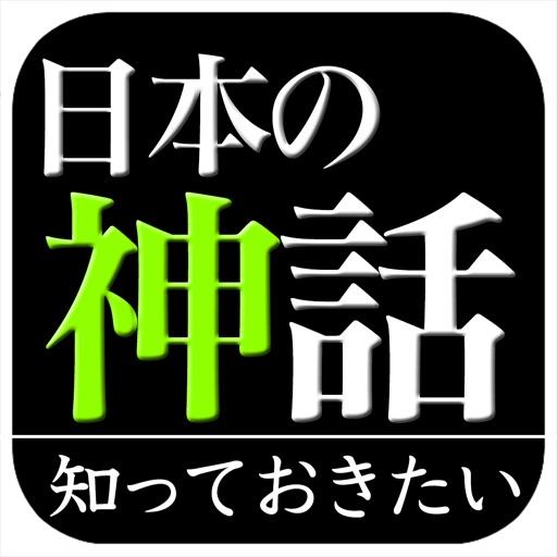 日本の神話(知っておきたいシリーズ)