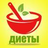Диеты - лучшие рецепты диетических блюд и другие методы похудения бесплатно с фото