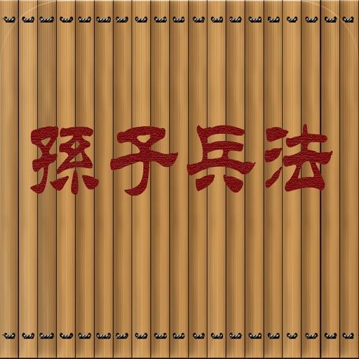 孙子兵法(竹简版)