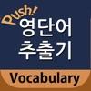 영단어 추출기-똑똑한 푸시 영단어 학습기