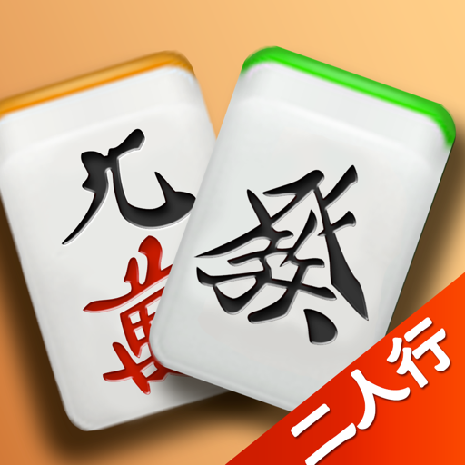台湾麻将 Taiwan Mahjong For Mac