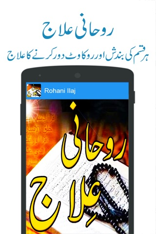 Roohani Ilaaj screenshot 1
