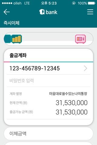 KEB 하나은행 스마트폰 뱅킹-Hana 1Q bank screenshot 3