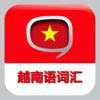 越南语基础词汇学习小词典新版 -汉越语对照高效速记工具,查阅便捷口袋轻松背单词