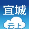 云上宜城 Wiki