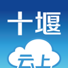 云上十堰 Wiki