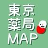 東京薬局MAP