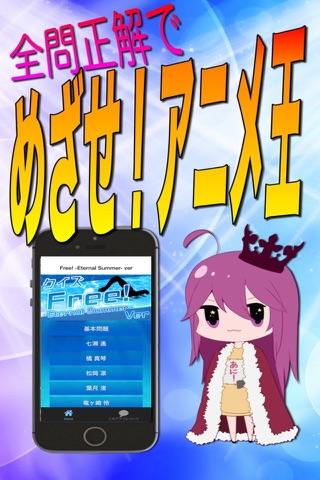 キンアニクイズ「Free! -Eternal Summer- ver」 screenshot 1