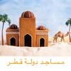 مساجد قطر