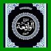 Surah Al Waqiah - Quran